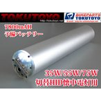 35W/55W/75W3段切替 HID懐中電灯 7800mAH 予備バッテリー TOKUTOYO(トクトヨ)