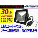 LED投光器 30W 5mコード付 DIY工事現場用品 防水・広角仕様 AC 85V〜265V対応 3個 黒色