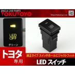 LED ON/OFF スイッチ トヨタ 純正タイプ 簡単取付け 純正交換 グリーン エスティマ TOYOTA LED スイッチ