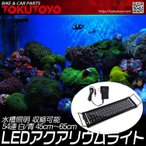 水槽用照明 LEDアクアリウムライト 54連 白/青 45cm〜65cm 長寿命 収縮可能 お気軽に LED400