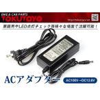 ACアダプター電源 AC100VからDC12V 12.6Vに変更 3A 汎用 充電器、変圧器 互換電源 安定化電源 内径2.1mm 家庭用/LEDテープ接続等に 多用途 1個