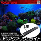 水槽用照明 LEDアクアリウムライト 78連 白/青 60cm〜85cm 長寿命 収縮可能 お気軽に LED600