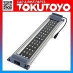 水槽用照明ランプ LEDアクアリウムライト 45連 白/青 35cm〜45cm 長寿命 使用便利 お気軽に UT400