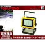 充電式 30W LED作業灯 持ち運び 投光器 屋外照明 キャンプライト 角度調整可能 TOKUTOYO(トクトヨ)