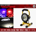充電式 30W 赤&青警告灯付き 作業灯 ポータブル LED投光器 夜間作業/アウトドア用品 角度調整可能  TOKUTOYO(トクトヨ)