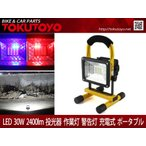 30W 赤&青警告灯付き 充電式 ポータブル LED投光器 作業灯 1個 3モード調節