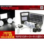 多機能LEDライトキット 9Vソーラーパネル付き 太陽光発電 ソーラー蓄電 リモコン付き 5000mAh電池内蔵 TOKUTOYO(トクトヨ)(クーポン配布中)