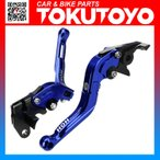 ブレーキ&クラッチレバー セット 伸縮/可倒式(S248F14) アルミ削り出し 青 スズキ GSR750/ABSに