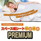 スペース暖 シート ポカポカ プレミアム 2枚組 シングル 約107×170cm