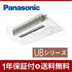 ハウジングエアコン XCS-UB407CC2/S パナソニック 天井ビルトイン1方向タイプ シングル 14畳程度 UBシリーズ ワイヤレス 単相200V