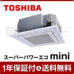 業務用エアコン AUEA14077M 東芝 天井カセット4方向 5馬力 シングル スーパーパワーエコmini