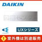 C22RTUXV-W ダイキン ハウジングエアコン システムマルチ室内機 壁掛形 6畳程度 マルチエアコン UXシリーズ ホワイト ワイヤレス 単相200V 室外機別売り