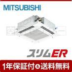 PLZ-ERMP40SEM 三菱電機 業務用エアコン 標準省エネ 天井カセット4方向 1.5馬力 シングル スリムER ワイヤード 単相200V