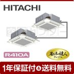 RCI-AP80GHPJ4-kobetsu 日立 業務用エアコン 超省エネ てんかせ4方向 3馬力 個別ツイン センサー付 冷媒R410A 省エネの達人プレミアム ワイヤード 単相200V