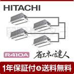 RCID-AP280SHW6 【日立 業務用エアコン 標準省エネ】 てんかせ2方向 10馬力 同時フォー  三相200V ワイヤード 冷媒R410A 省エネの達人