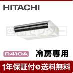 RPC-AP56EAJ5【日立】 てんつり 2.3馬力 シングル 冷房専用 冷媒R410A