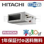 RPI-AP80HN7 【日立 業務用エアコン 寒冷地向け】 てんうめ 3馬力 シングル  三相200V ワイヤード 冷媒R410A 寒さ知らず(高静圧)