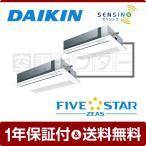SSRK80BBNVD ダイキン 業務用エアコン 超省エネ 天井カセット1方向 3馬力 同時ツイン FIVE STAR ZEAS シングルフロー ワイヤレス 単相200V