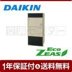 SZZV224CF ダイキン 業務用エアコン 標準省エネ 床置形 8馬力 シングル EcoZEAS リモコン内蔵 三相200V