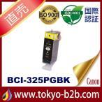 BCI-325PGBK ブラック 互換インクカートリッジ Canonインク キャノン互換インク キャノン インク キヤノン 6000円からご注文可