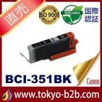 BCI-351BK ブラック 増量 互換インクカートリッジ Canon BCI-351-BK インク・カートリッジ インク キヤノンインク