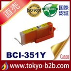 BCI-351Y イエロー 増量 互換インクカートリッジ Canon BCI-351-Y インク・カートリッジ インク キヤノンインク