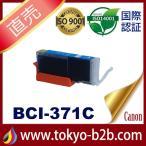 BCI-371C シアン 増量 互換インクカートリッジ Canon BCI-371-C インク・カートリッジ キャノン インク キヤノンインク