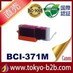 BCI-371M マゼンタ 増量 互換インクカートリッジ Canon BCI-371-M インク・カートリッジ キャノン キヤノンインク