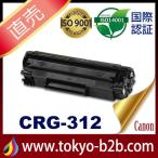 CRG-312 crg-312 crg312 1本セット キャノン ( トナーカートリッジ312 ) CANON LBP3100 ( LBP-3100 ) 汎用トナー