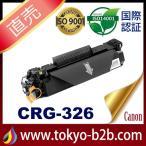 CRG-326 crg-326 crg326 キャノン ( 1本セット ) ( トナーカートリッジ326 ) CANON LBP6200 ( LBP-6200 ) 汎用トナー 6000円からご注文可