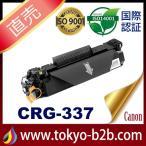crg-337 crg337 ( トナー337 ) キャノン互換トナーcrg-337 (1本セット ) Canon Satera MF216n MF222dw MF224dw MF226dn MF229dw 汎用トナー
