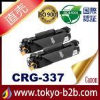 crg-337 crg337 ( トナー337 ) キャノン互換トナーcrg-337 (2本セット ) Canon Satera MF216n MF222dw MF224dw MF226dn MF229dw 汎用トナー
