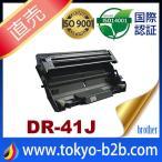 DR-41J dr-41j dr41j ( ドラム 41J ) ブラザー ( 1本セット ) brother HL-5380DN HL-5350DN HL-5340DMFC-8380DNMFC-8890DW ( 汎用ドラムユニット )