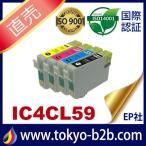 IC59 IC4CL59 4色セット 中身 ( ICBK59 ICC59 ICM59 ICY59 ) 互換インク エプソンインクカートリッジ