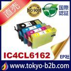 IC6162 IC4CL6162 中身 ( ICBK61 ICC62 ICM62 ICY62 ) 4色セット エプソン 互換インク エプソンインクカートリッジ