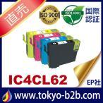IC62 IC4CL62 4色セット 中身 ( ICBK62 ICC62 ICM62 ICY62 ) エプソン 互換インク エプソンインクカートリッジ 互換インクカートリッジ