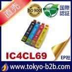 ショッピング年賀状 IC69 IC4CL69 4色セット 中身 ( ICBK69L ICC69 ICM69 ICY69 ) ( 互換インク ) EPSON