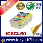 IC50 IC6CL50 6色セット 中身 ( ICBK50 ICC50 ICM50 ICY50 ICLC50 ICLM50 ) ( 互換インク ) EPSON