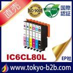 IC80 IC6CL80L 6色セット 増量 中身 ( ICBK80L ICC80L ICM80L ICY80L ICLC80L ICLM80L ) ( 互換インク ) EPSON