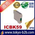IC59 ICBK59 ブラック 互換インク インクカートリッジ インク エプソンインクカートリッジ
