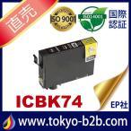 IC74 ICBK74 ブラック ( エプソン互換インク ) EPSON 6000円からご注文可