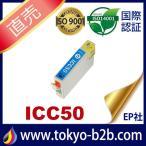 IC50 ICC50 シアン 互換インクカートリッジ EPSON IC50-C エプソンインクカートリッジ
