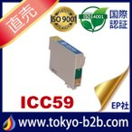 IC59 ICC59 シアン エプソン EPSON 互換インクカートリッジ 互換インク
