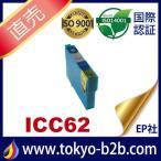 IC62 ICC62 シアン 互換インクカートリッジ エプソンインクカートリッジ インクカートリッジ