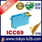 IC69 ICC69 シアン ( エプソン互換インク ) EPSON