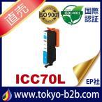IC70L ICC70L シアン 増量 互換インクカートリッジ EPSON IC70-C エプソンインクカートリッジ
