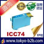 IC74 ICC74 シアン ( エプソン互換インク ) EPSON
