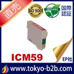 IC59 ICM59 マゼンタ エプソンEPSONエプソン互換インクカートリッジ 互換インク