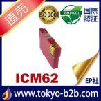 IC62 ICM62 マゼンタ 互換インクカートリッジ エプソンインクカートリッジ インクカートリッジ EPSON