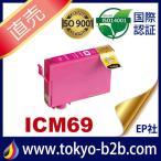 IC69 ICM69 マゼンタ ( エプソン互換インク ) EPSON